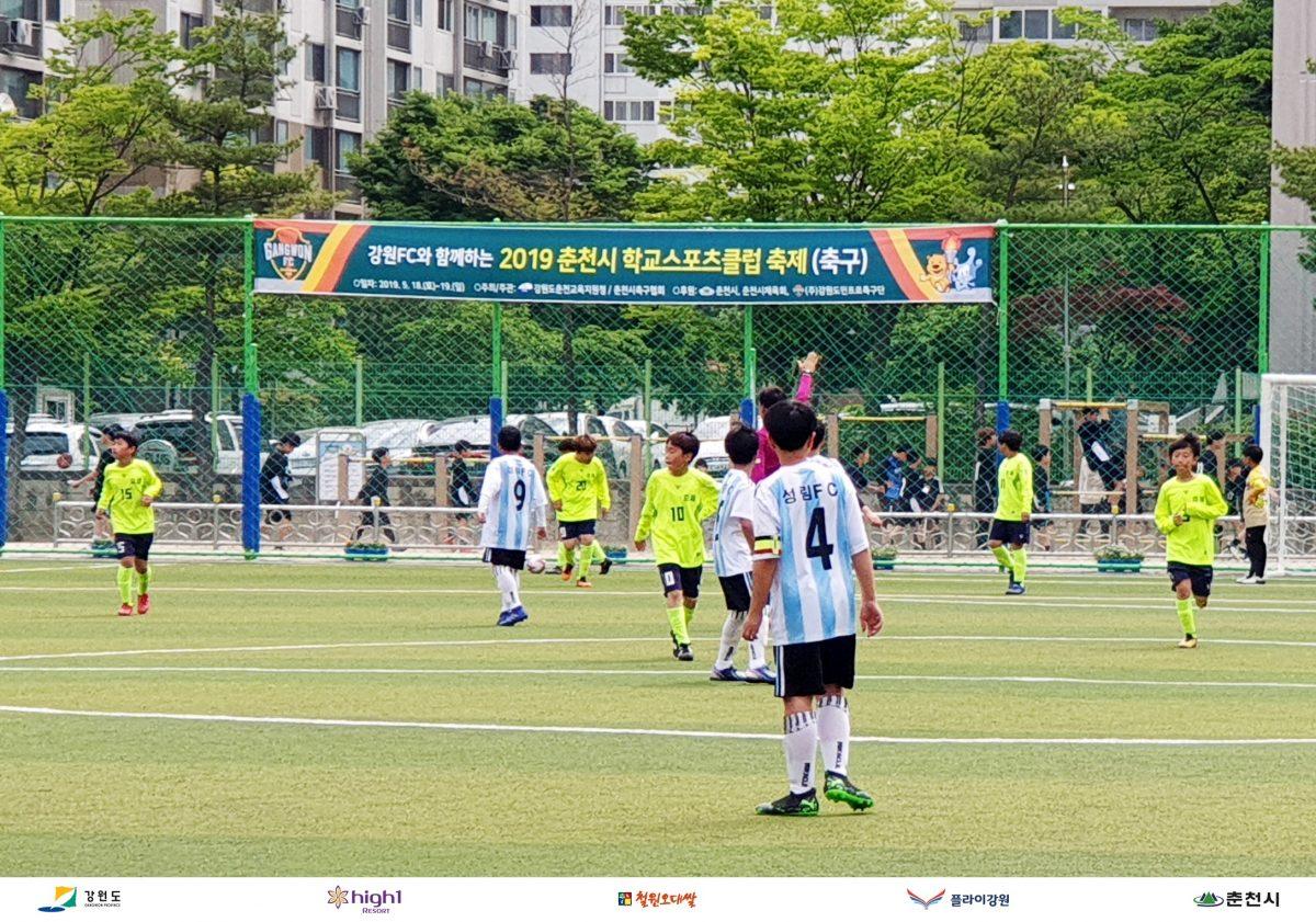 강원FC, '2019 춘천시 학교스포츠클럽 축제' 참여