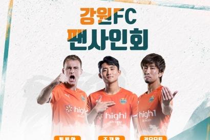 강원FC, 주말 게릴라 팬사인회 등 찾아가는 팬 서비스 실시