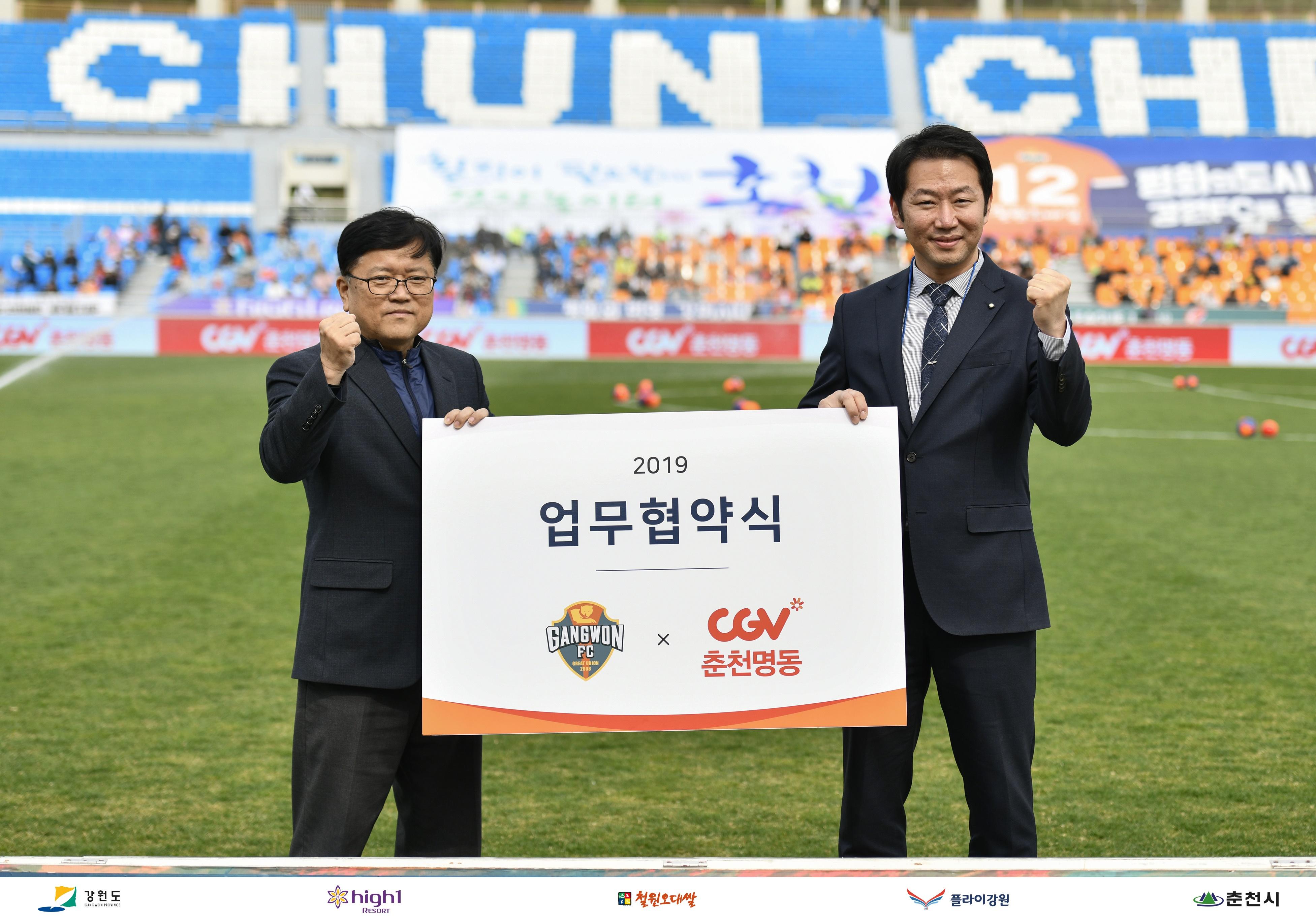 영화와 축구의 만남, 강원FC-CGV 춘천명동점 상호 홍보 업무협약