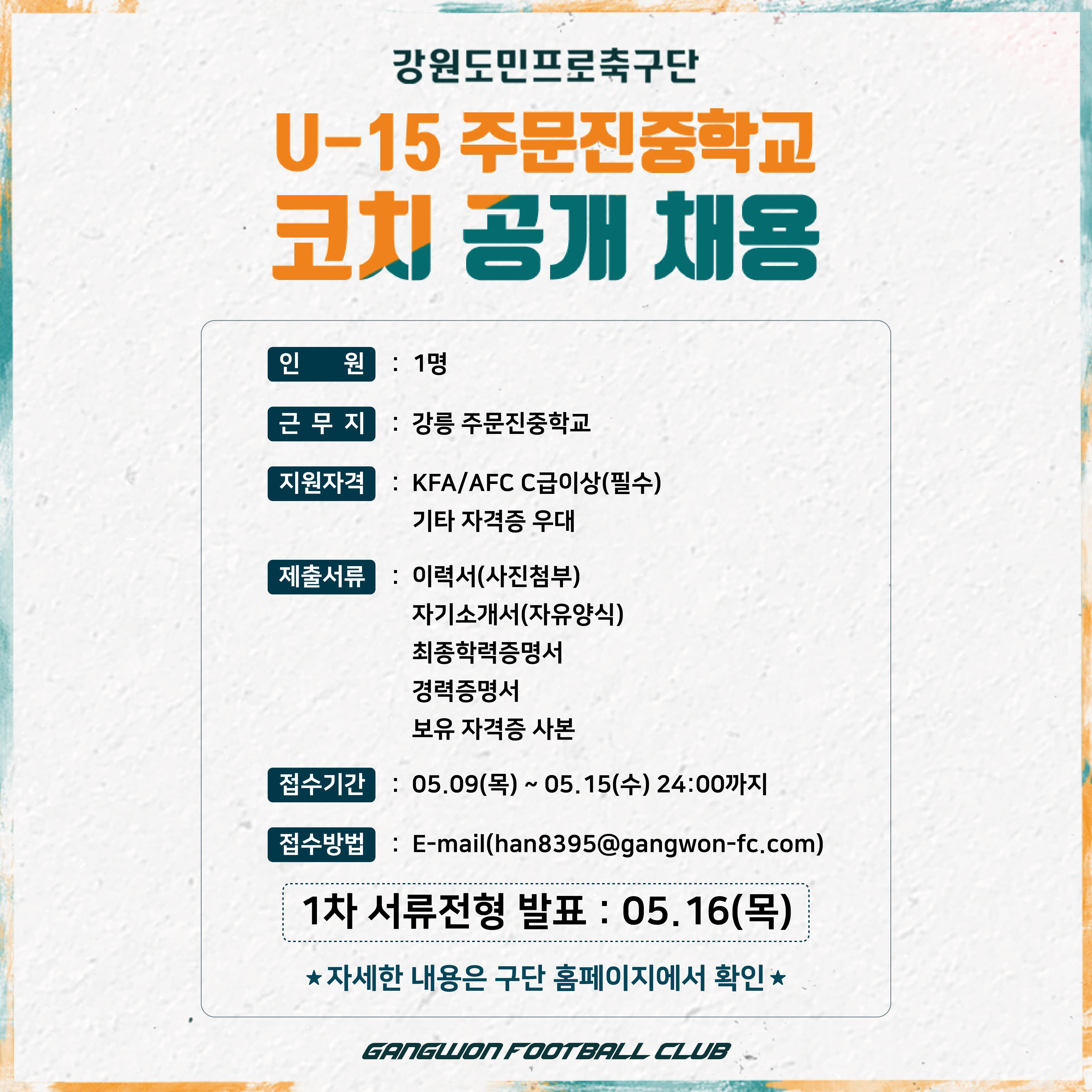 강원FC U-15 주문진중학교 코치 채용 공고