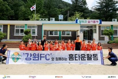 강원FC, 홍천서 지역밀착 활동 실시