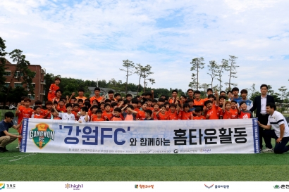 강원FC, 강릉에서 지역밀착 활동 진행