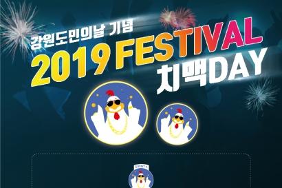 강원FC, '강원도민의 날' 맞이 푸짐한 이벤트 준비