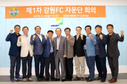 강원FC, 구단 발전을 위한 자문단 조직
