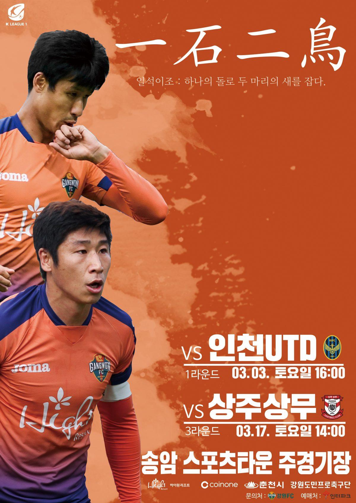 강원FC 2018시즌 홈 개막전 티켓 예매 돌입 'Hurry up!'