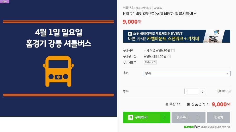 강원FC,강릉~춘천 셔틀버스 노선 확대