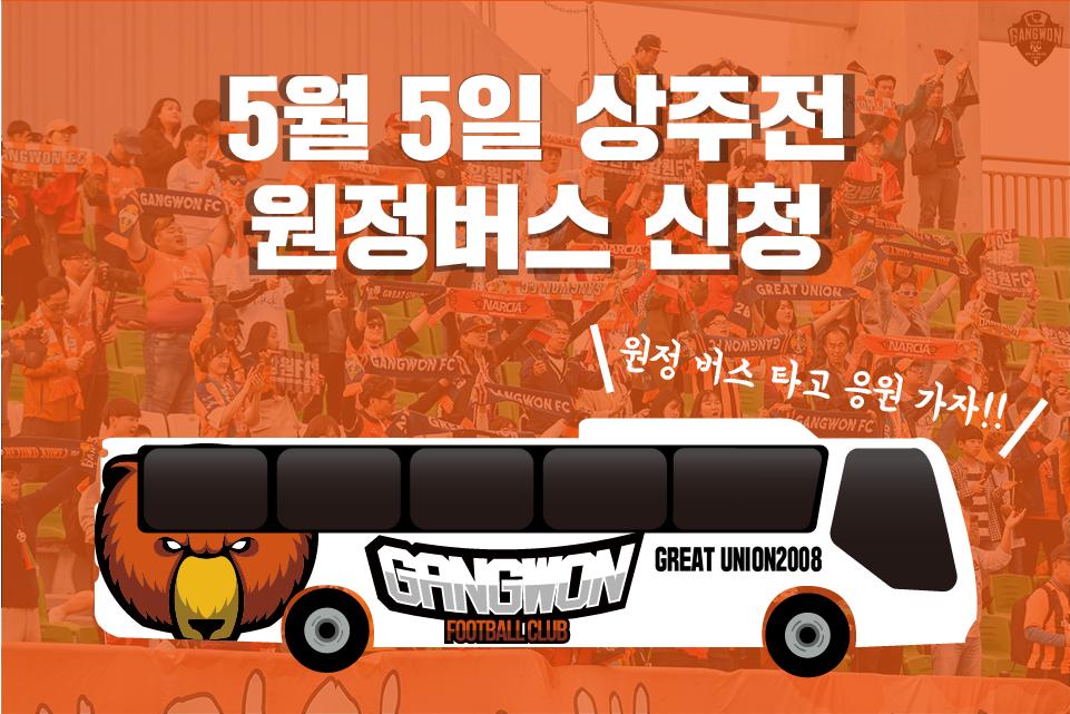 5월 5일 상주전 원정버스 신청