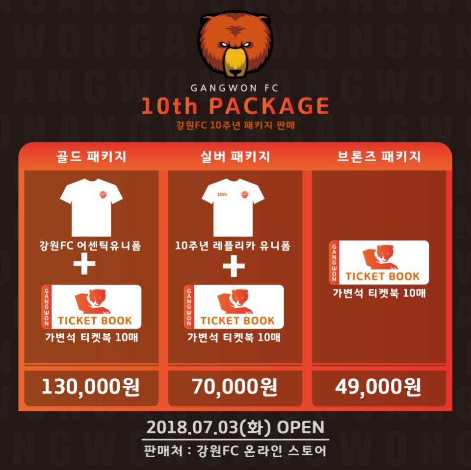 강원FC, 창단 10주년 기념 패키지 '티켓북 +유니폼' 판매