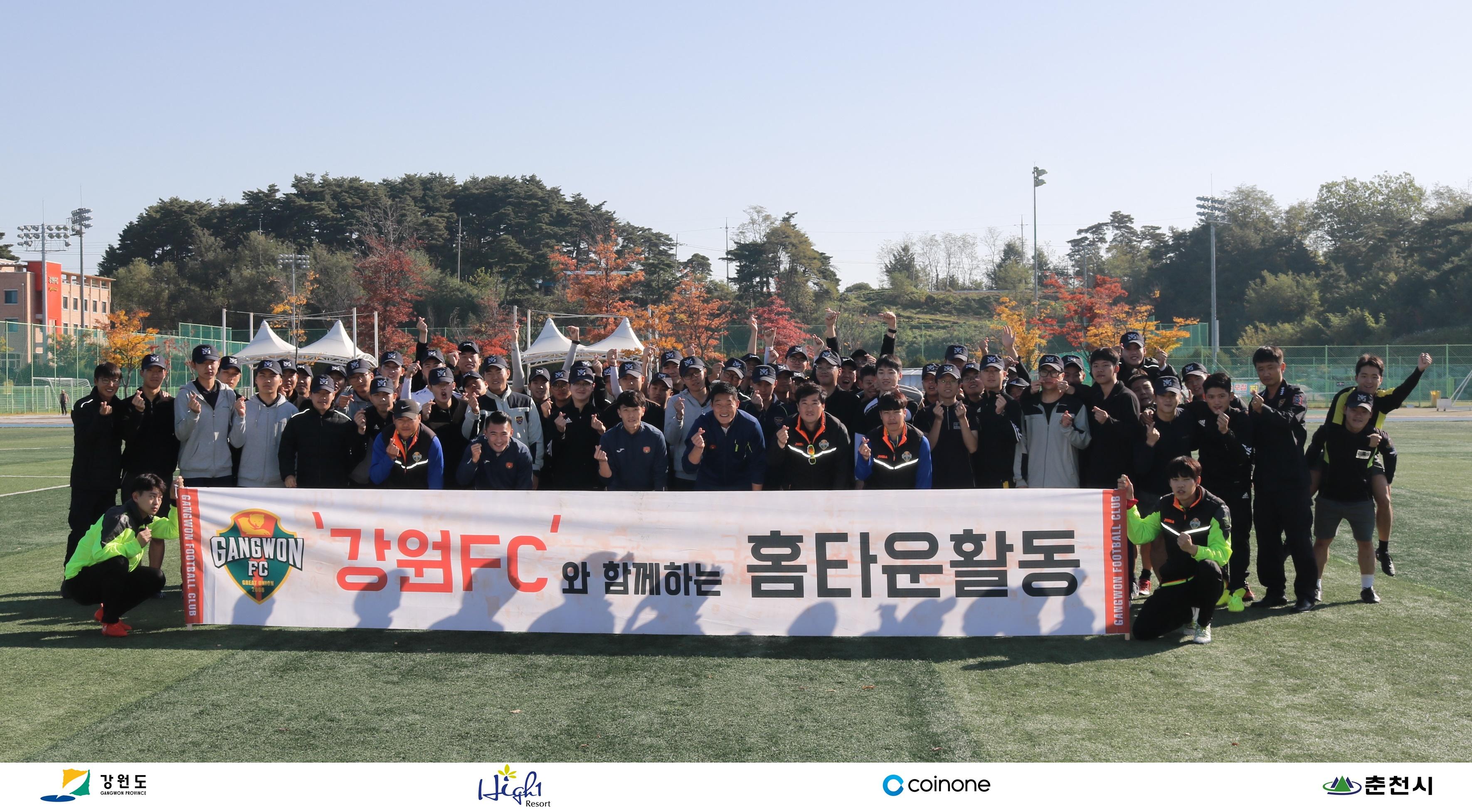 강원FC-강릉경찰서, 지역사회공헌활동 의경 대상 '축구클리닉' 개최