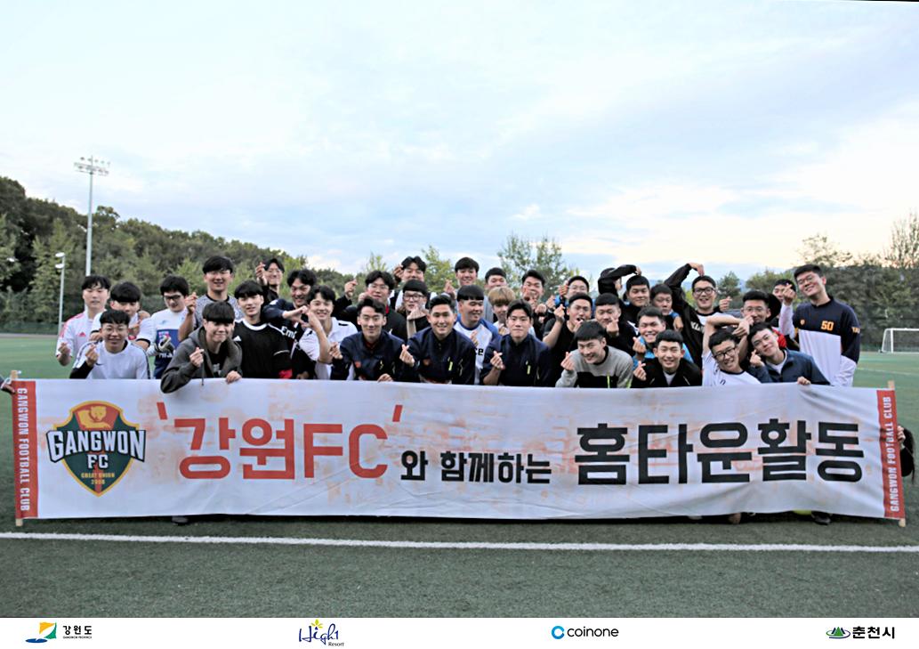 강원FC, 꾸준한 지역밀착 '축구클리닉' 한림대·강원대 방문