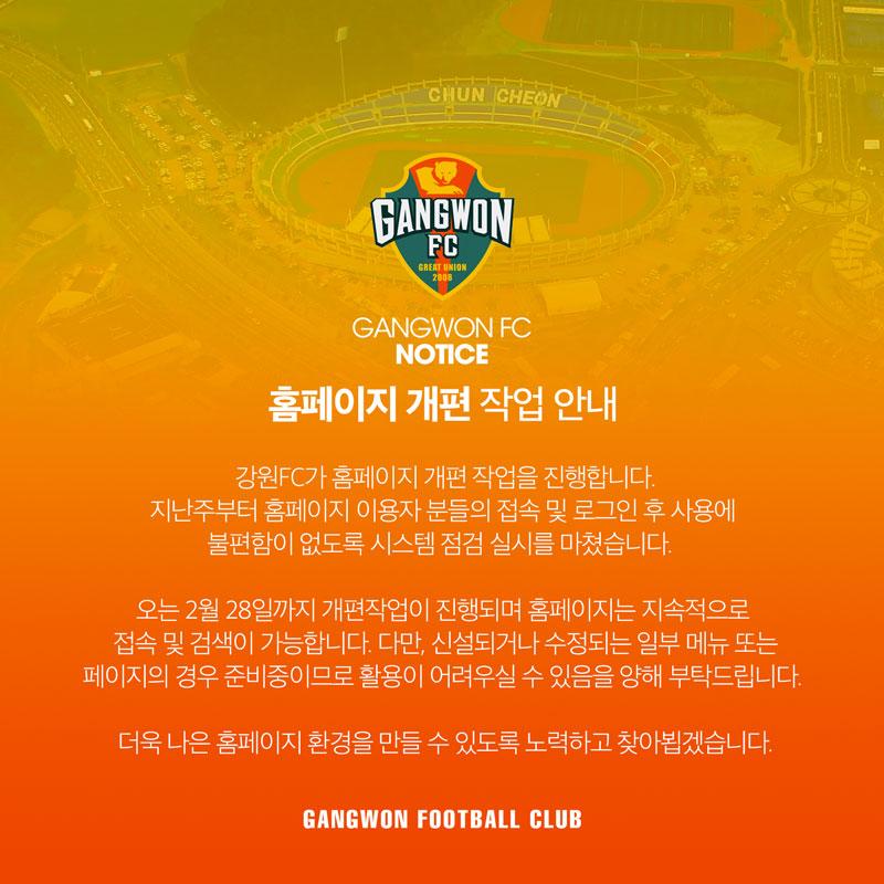 강원FC, '원스톱 시스템' 2019시즌 홈페이지 새단장 실시