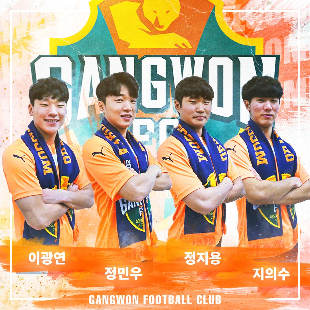 강원FC, U-19 청소년대표 이광연 등 신인선수 4명 영입