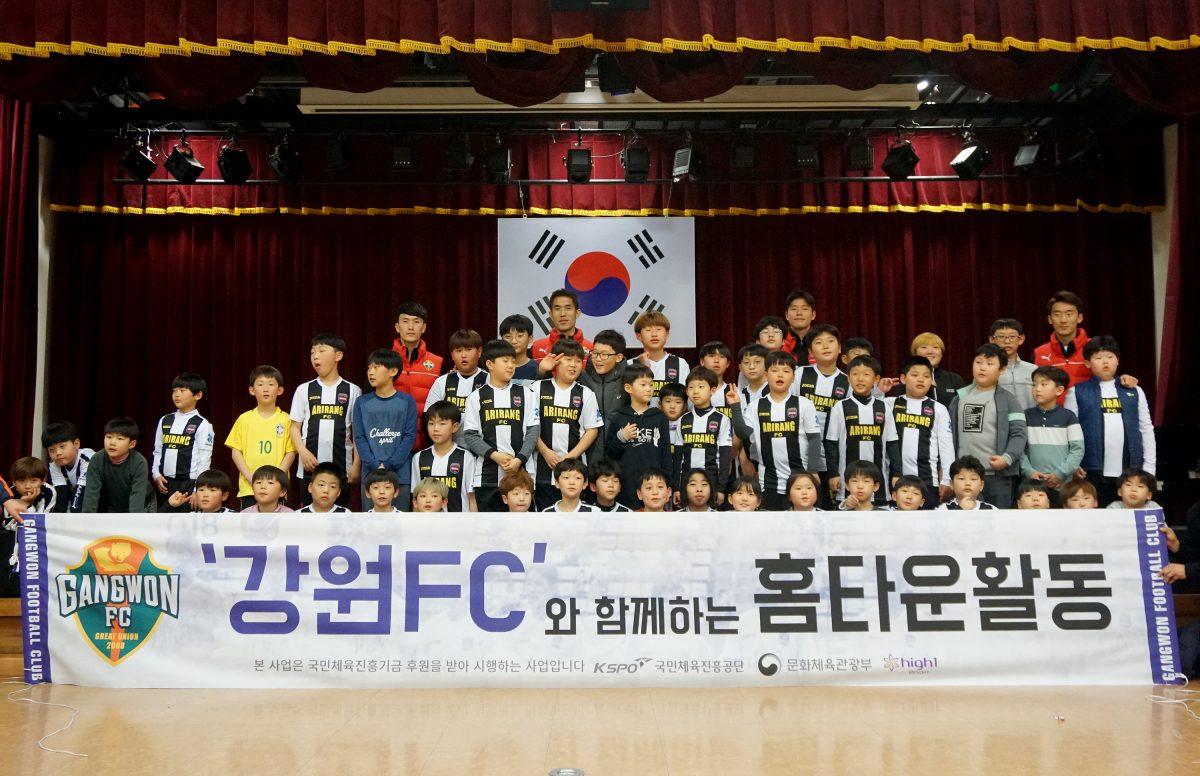 강원FC, 정선군 유소년클럽 대상 축구 클리닉 실시