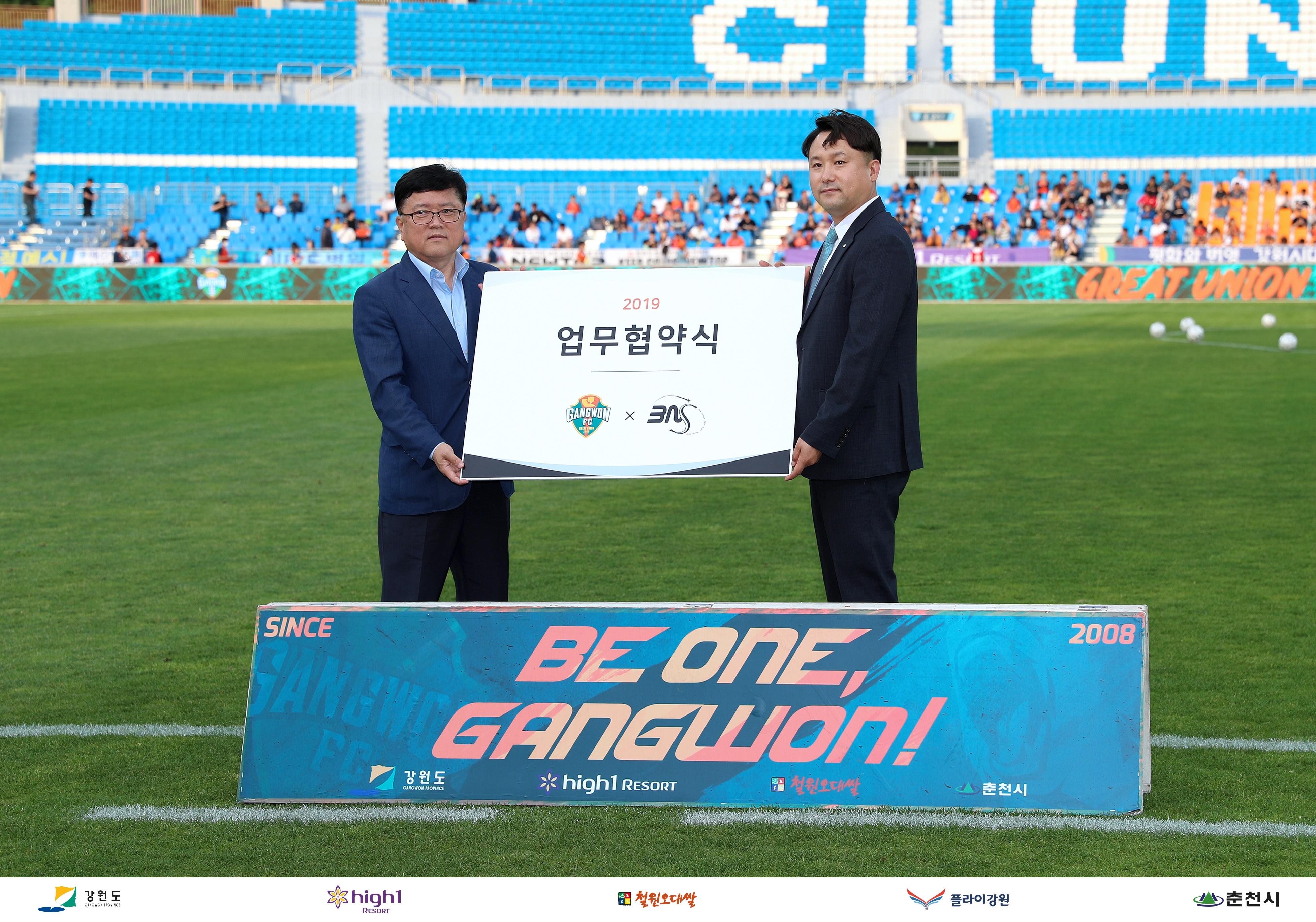 강원FC-주식회사 티에스 업무협약 체결