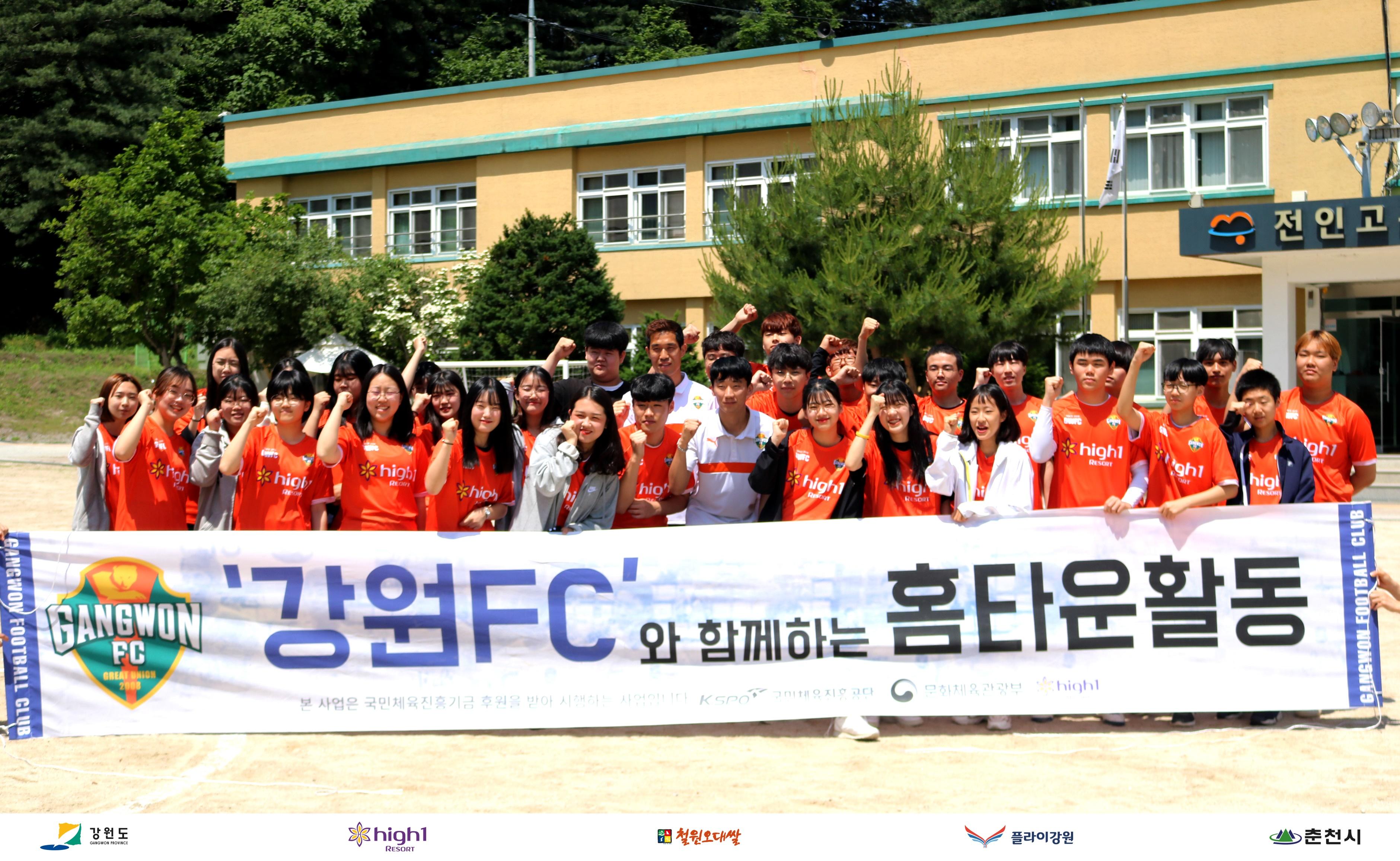 강원FC, 찾아가는 '친도민 활동' 전개