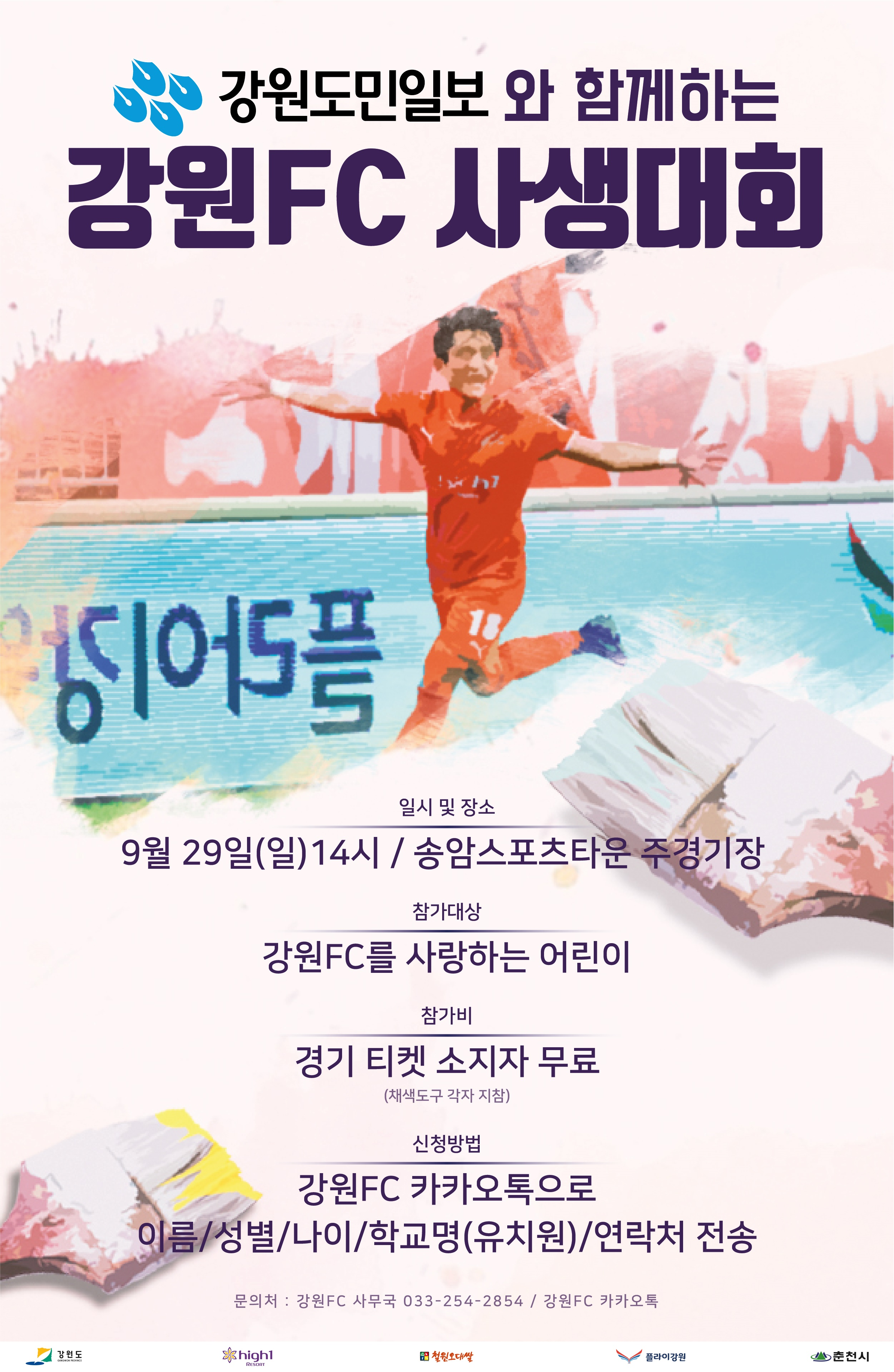 강원FC, 29일 홈경기 어린이 사생대회로 가을 정취 더한다