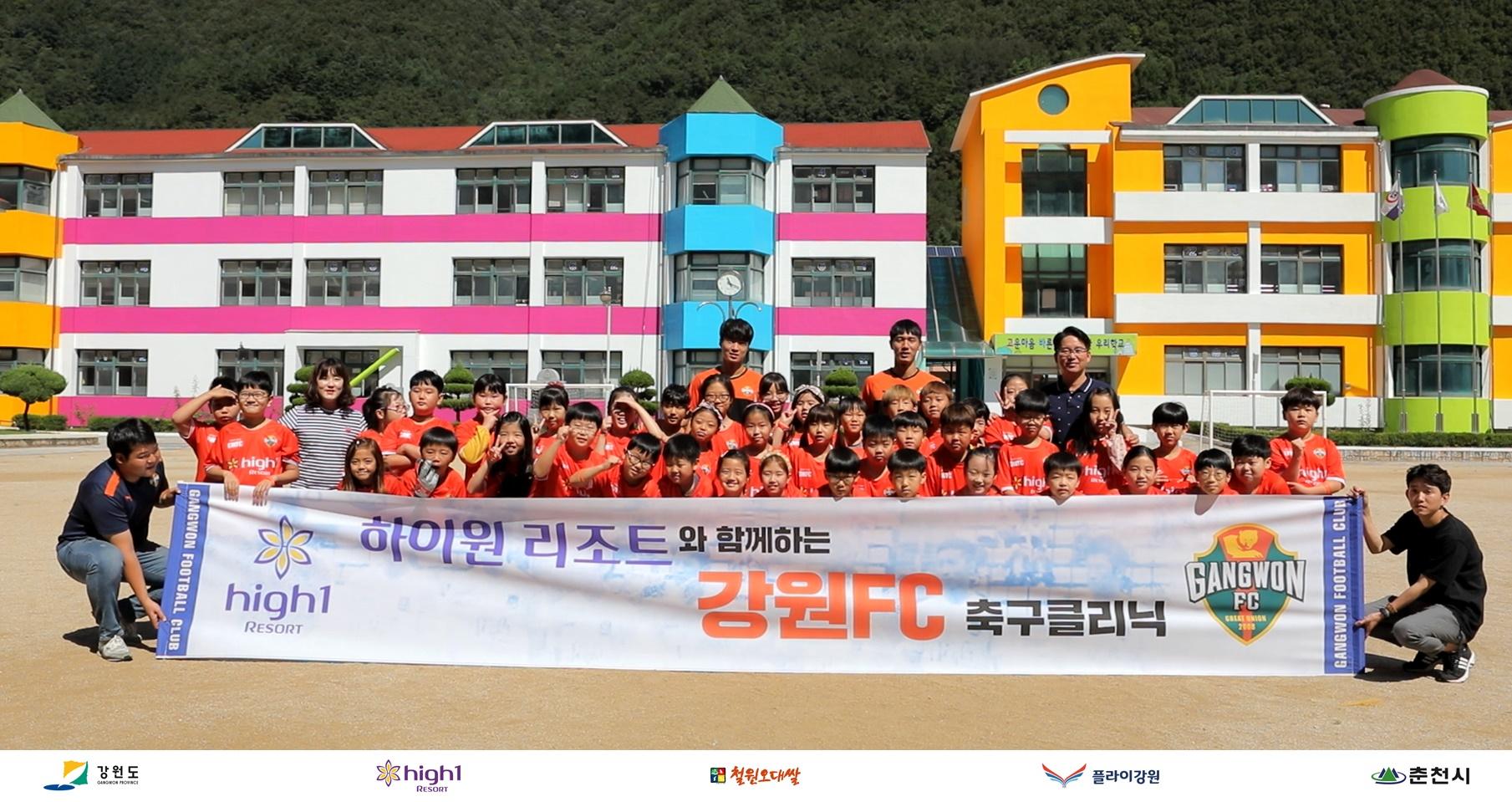 강원FC, 하이원리조트와 함께하는 축구 클리닉 진행