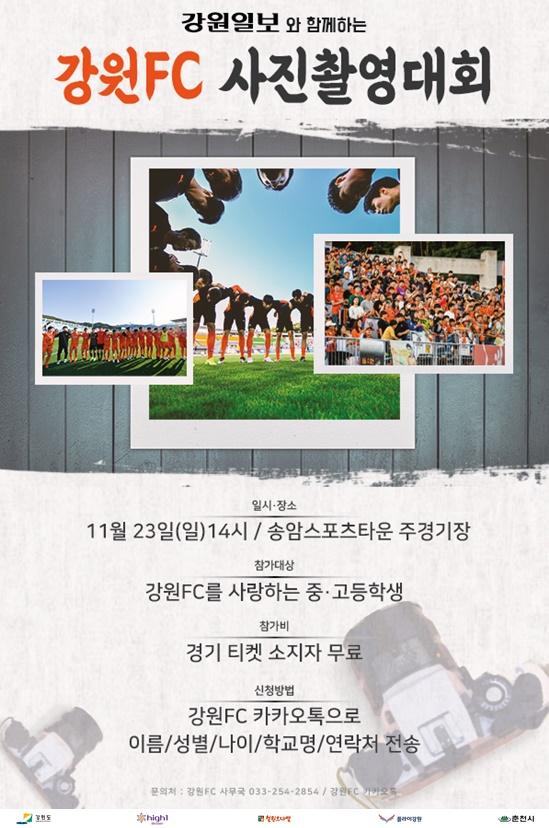 강원FC, 23일 홈경기 중고생 사진촬영대회로 대미 장식