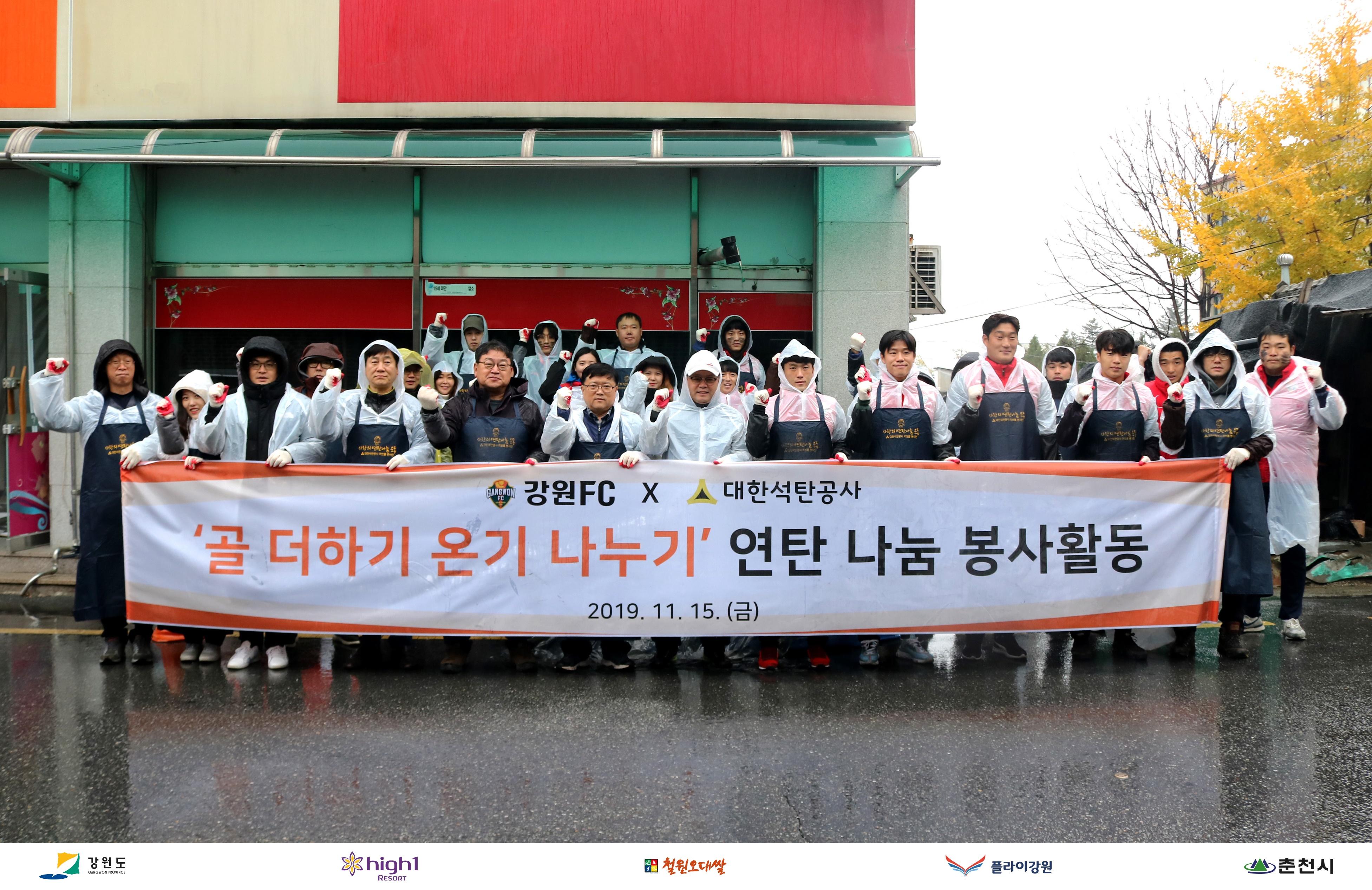 '골 더하기 온기 나누기' 강원FC, 연탄 나눔 봉사 진행