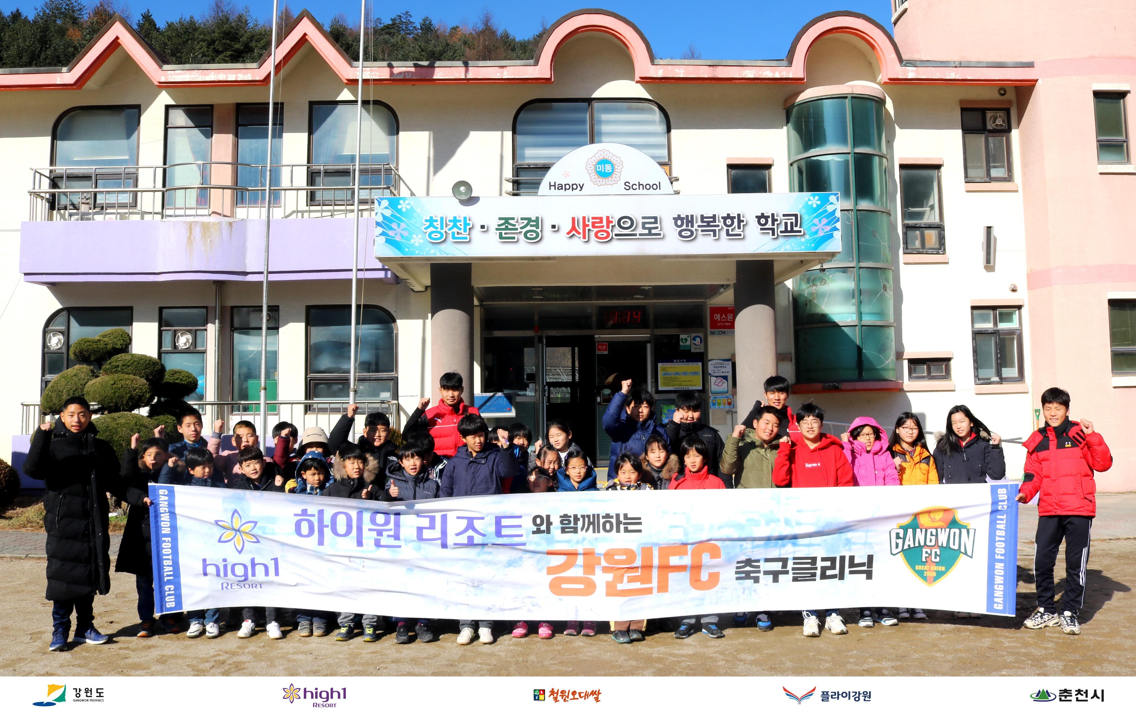 강원FC, A매치 휴식기 맞아 사회 공헌 및 지역밀착 활동 실시