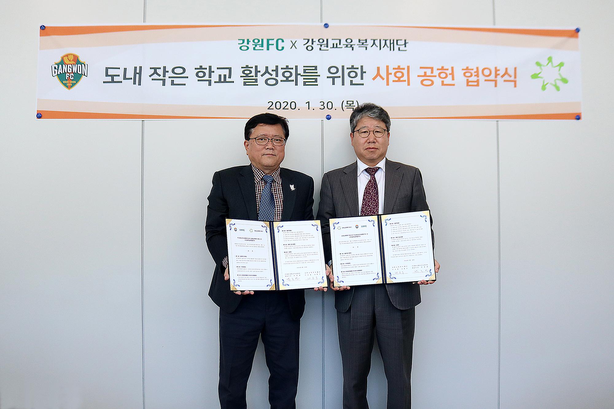 강원FC-강원도자원봉사센터 지역사회 공헌 협약 체결