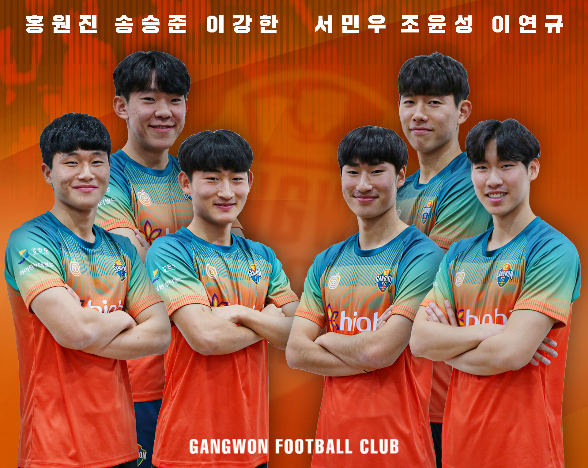 강원FC, 2020시즌 신인 6명 영입 '영건 활약 기대'