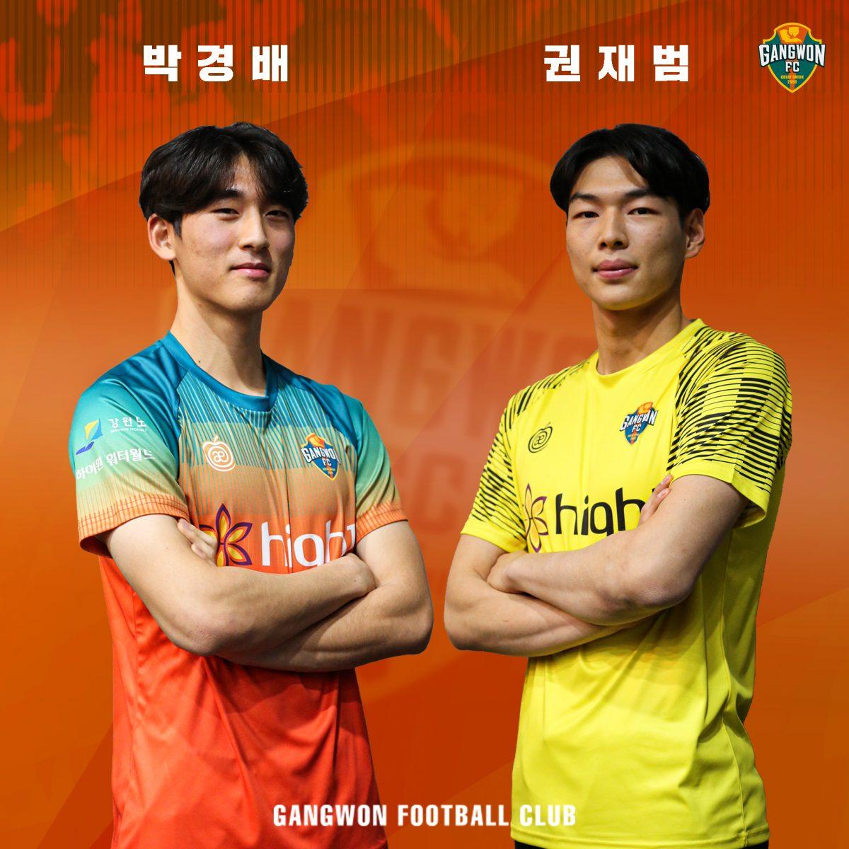 강원FC, 신인 계약으로 박경배·권재범 영입
