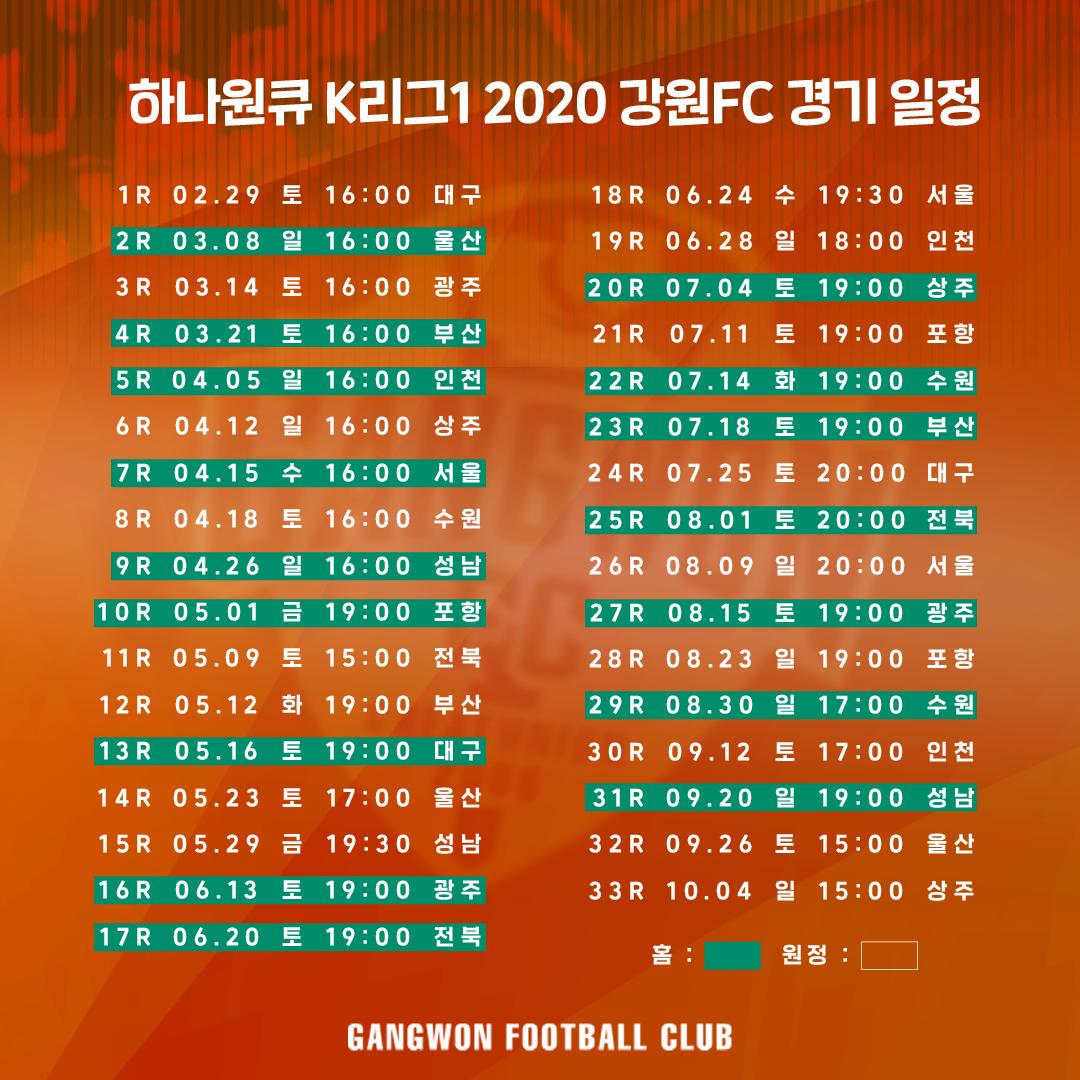 하나원큐 K리그1 2020 일정 안내