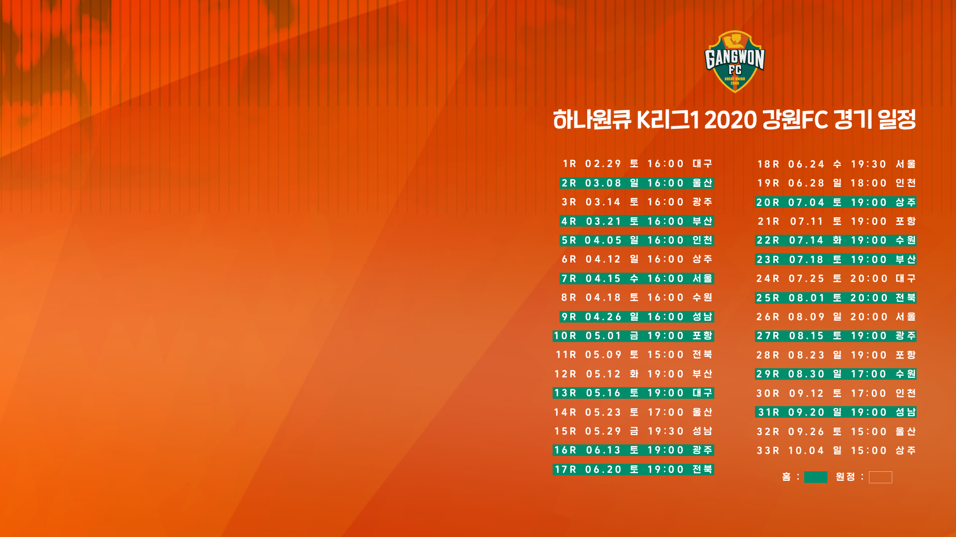 2020 시즌 강원FC 일정 배경화면 ver.