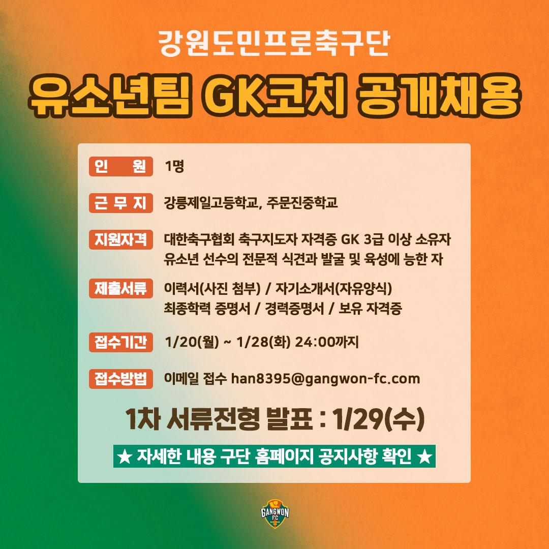 강원FC 유소년팀 GK 코치 채용 공고