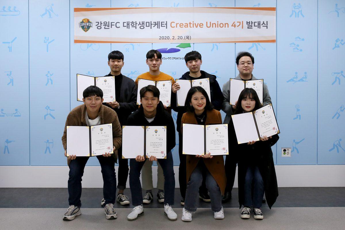 강원FC 대학생 마케터 4기 발대식 개최