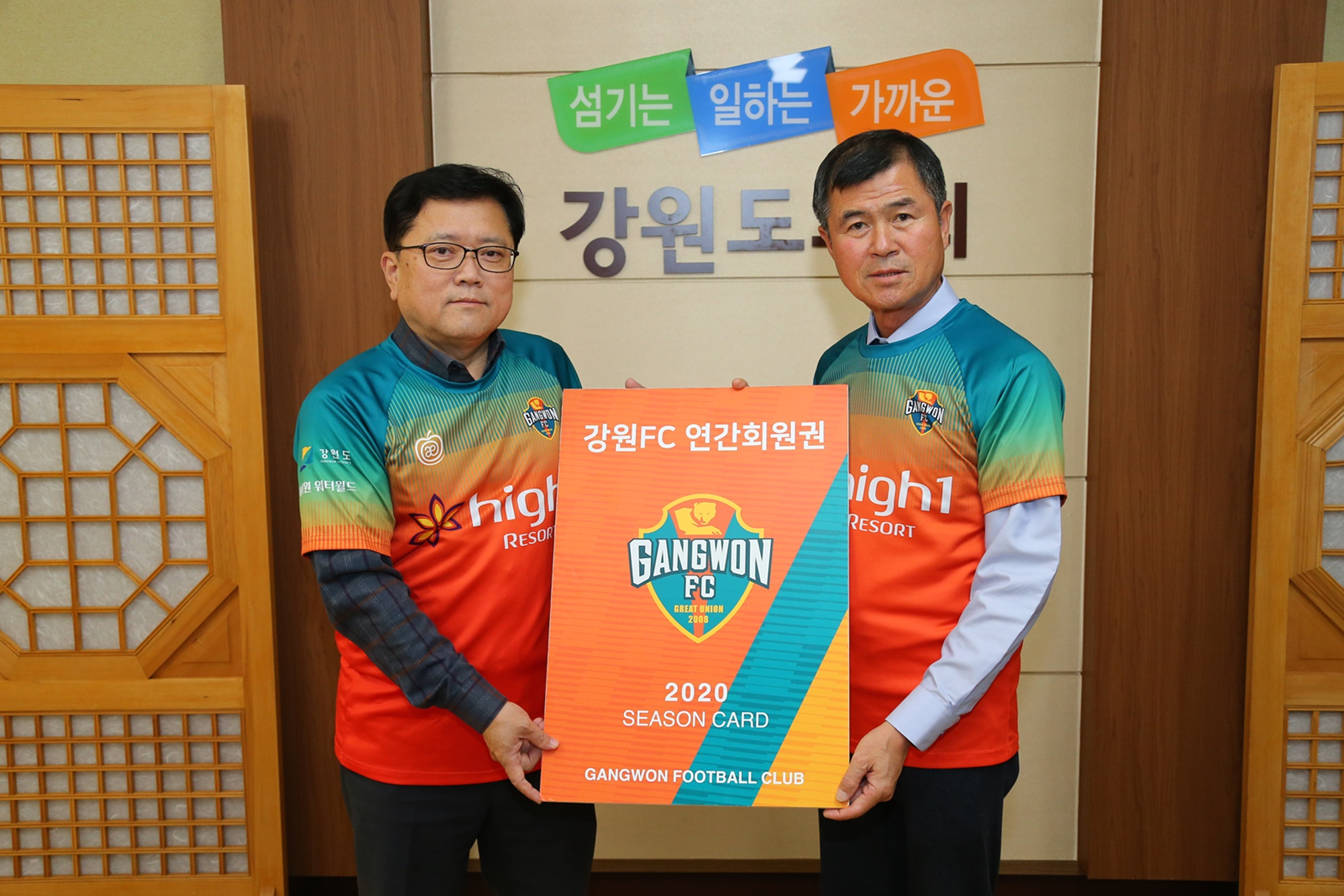 강원도의회 한금석 의장, 강원FC 연간회원권 구매