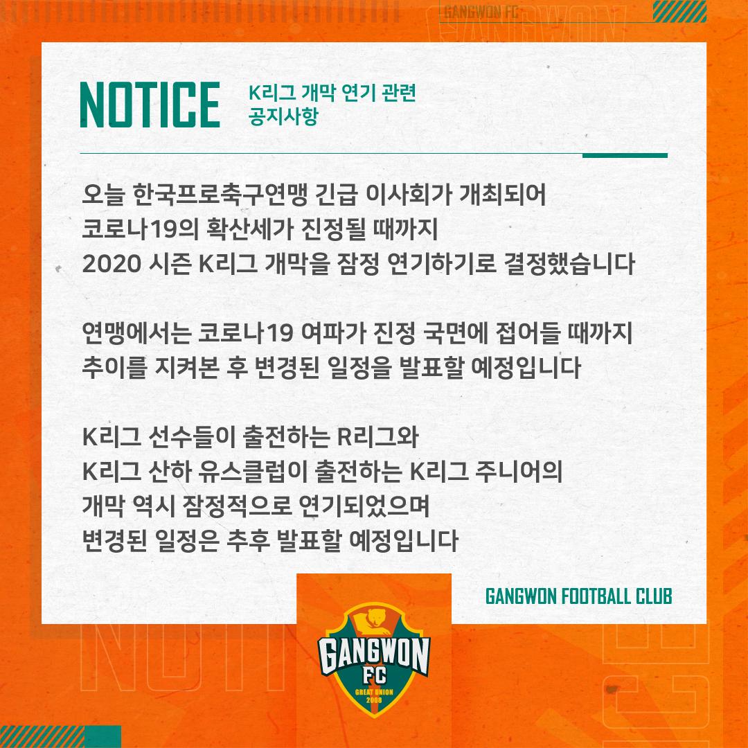 K리그 개막 연기 관련 공지사항