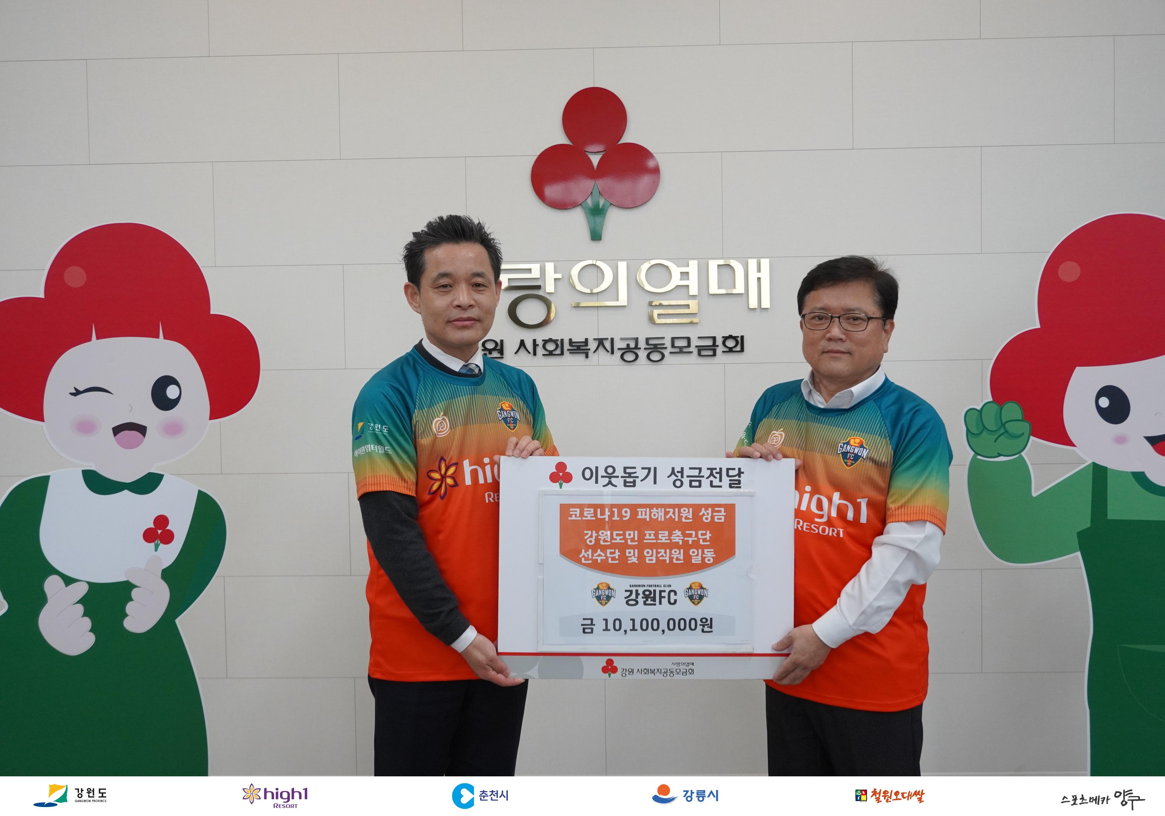 강원FC 선수단 및 전직원 코로나19 성금 기부