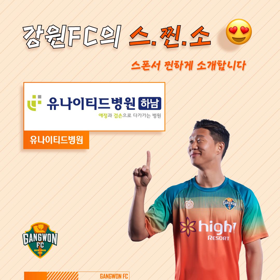 강원FC의 스.찐.소(스폰서 찐하게 소개합니다) 하남 유나이티드병원 편