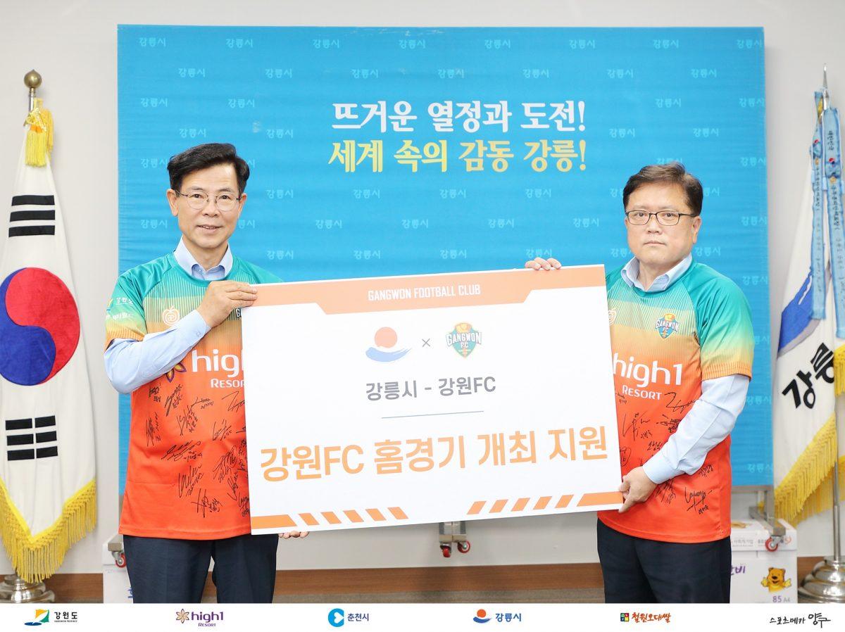 강원FC-강릉시, 강릉 홈경기 개최 위한 지원 협의