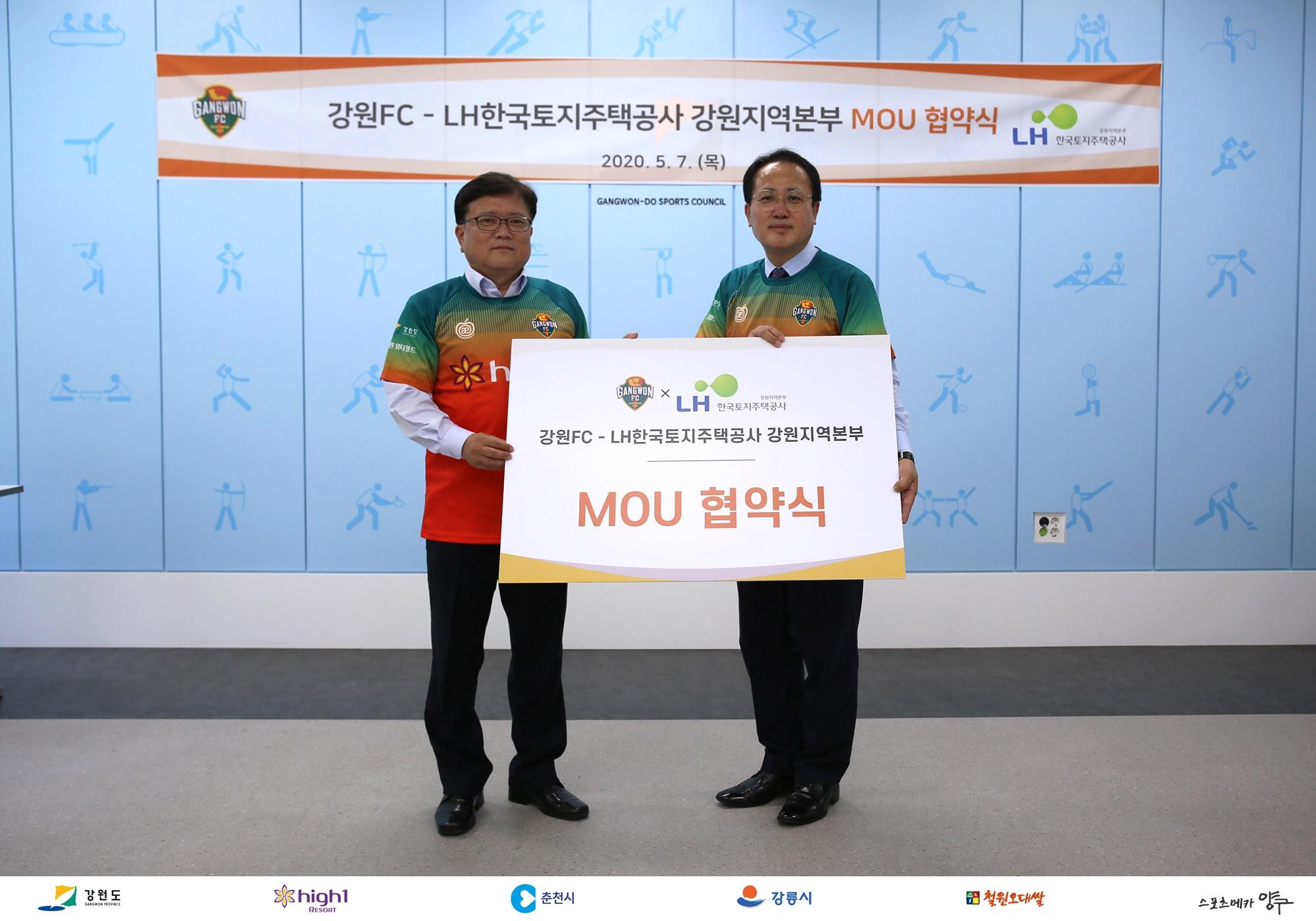 강원FC-LH 강원지역본부 취약계층을 위한 MOU 체결