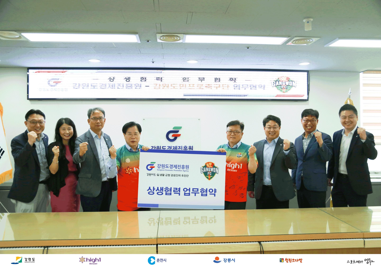 강원FC-강원도경제진흥원 상생 협력 업무협약 체결