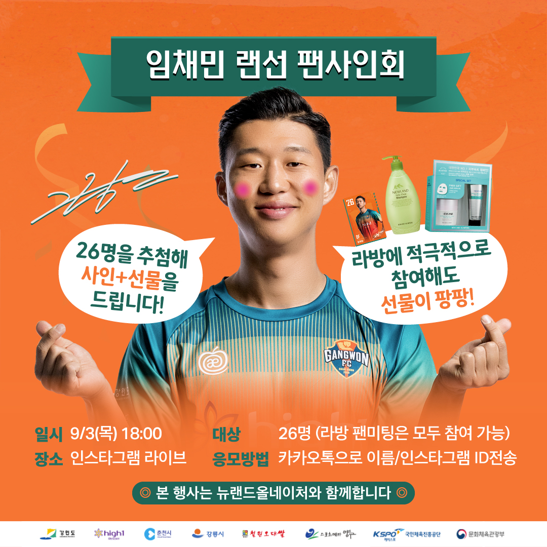 임채민 랜선 팬사인회 개최