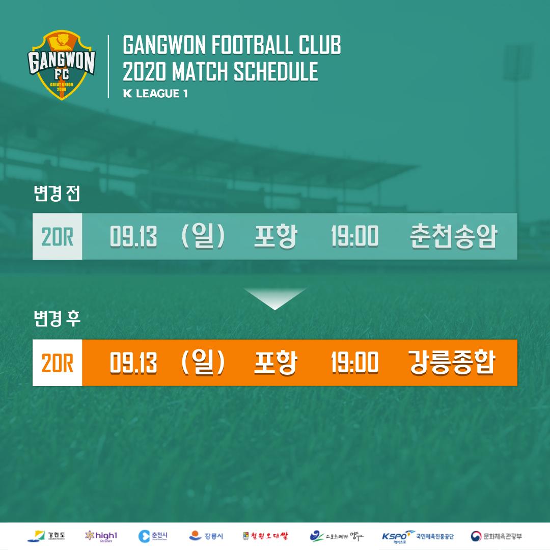 하나원큐 K리그1 2020 20R 경기 장소 변경 안내