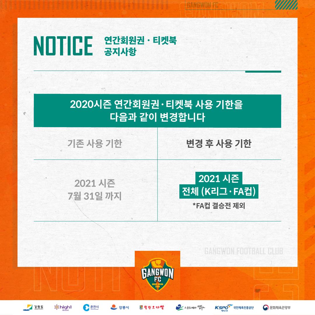 연간회원권·티켓북 관련 공지사항