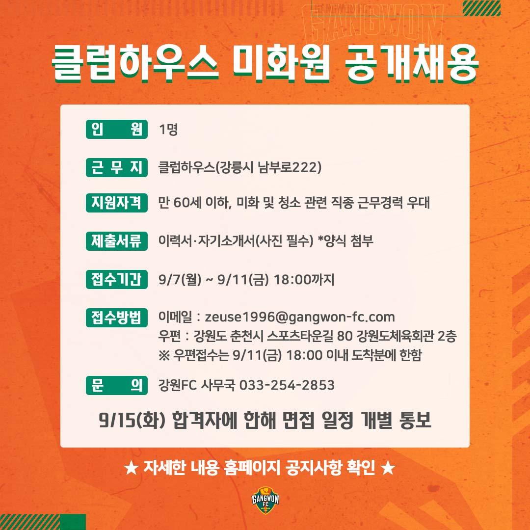 클럽하우스 미화원 공개채용
